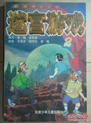 漫画奥林匹克迷宫游戏2