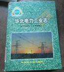 华北电力工业志 1991-1996