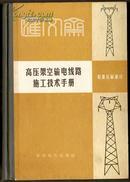 《高压架空输电线路施工技术手册》起重运输部分,水利电力出版社