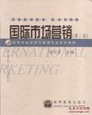 国际市场营销(第二版)