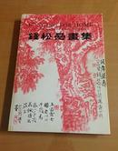 钱松岩画集(8开精装带函套大画册,一版一印)
