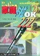 家庭卡拉OK.222曲(2)