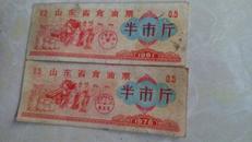 山东省食油票(半市斤)两张【一张1978年,一张1981年】