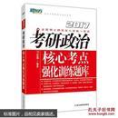 (2017)考研政治核心考点强化训练题库  刁志萍 9787553642918
