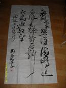 周志高 书法(70*137cm)