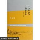 人力资本与上海近代化(1843-1949)