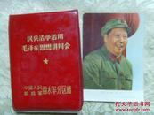 民兵活学活用 毛泽东思想讲用会(有文革时期开会时的笔记内容)附·毛主席像一张