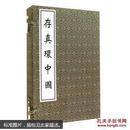 存真环中图中医古籍出版社