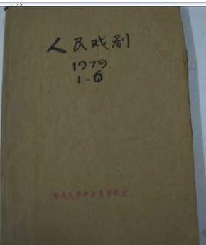 人民戲劇1979年1--6期合訂本(館藏)