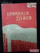 P8610  北京财贸战线上的28面红旗(1958年一版一印)