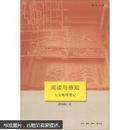 阅读与感知:人文地理笔记(读书书系)