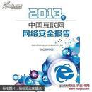 2013年中国互联网网络安全报告