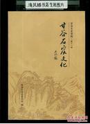 《甘谷文史资料.第十一辑:甘谷石窟文化》(16开平装 彩印图文本 仅印3000册)九品