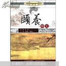传统中医药临床精华读本丛书(第3辑):颐养释义