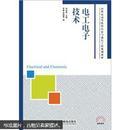 21世纪高等院校信息与通信工程规划教材:电工电子技术