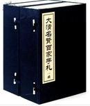 大清名贤百家手札(线装本套装2函共16册,一版一印)
