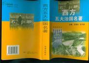 西方五大治国名著(2000年一版一印4000册)篇目见书影