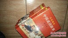中国成语故事 (图文本)图文本(1、2、3、4;全套.)【硬壳精装;有书衣,】