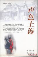 声色上海(五香豆丛书)