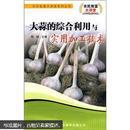 大蒜种植技术书籍 大蒜的综合利用与实用加工技术