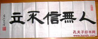 唐兴夏书法作品(隶书)---人无信不立  幅:135x50(cm),保证绝对真品