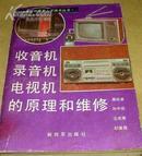 收音机、录音机、电视机的原理和维修-培养军地两用人才技术丛书