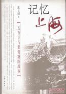 记忆上海:五香豆与梨膏糖的故事