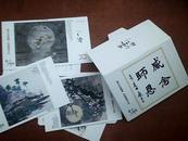 感念师恩  明信片 10张