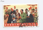 世界革命人民无限热爱毛主席(文革票)