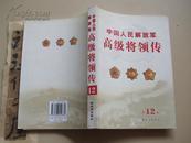 中国人民解放军高级将领传第12卷