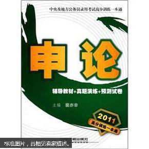 2011中央及地方公务员录用考试高分训练一本通:申论