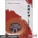 血溅京津:八国联军侵华战争实录