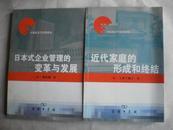 日本式企业管理的变革与发展(日本社会学名著译丛)