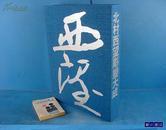 北村西望雕塑大成 限量780套   豪华装帧  日本直送包邮