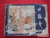 连环画;三国演义之二十五:甘露寺(封面破损,无封底,不影响阅读,品见图)