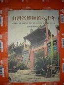 山西省博物馆八十年