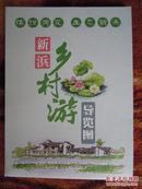 上海新浜乡村游导览图-8开地图