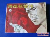 蔷薇花案件(下)连环画小人书 80年代绘画版64开正版保真 精美画