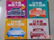 《日本车检索大图鉴》4册全 日本三菱、丰田、本田、尼桑等名车鉴赏,上万种车型应有尽有!是研究和设计汽车的首选参考!