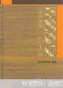 辛勤耕耘----宜昌博物馆二十年纪念文集[只发行了1400册]