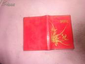 文革塑料日记本--红色日记