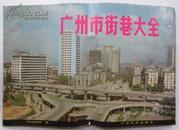 广州市街巷大全(8开、85年1版1印、在本书可寻找消失的广州老城区)