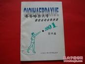 齐齐哈尔大学田径运动会秩序册(2001年第四届)