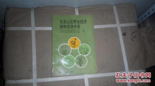 北京山区野生经济植物资源手册