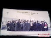 浙江省语言学会第十一届年会合影2001年