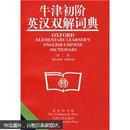 牛津初阶英汉双解词典(第2版)