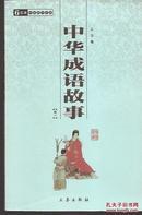 中华国学百部.中华成语故事.卷一