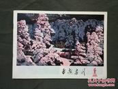 延安画刊1978.7