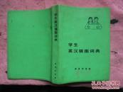 学生英汉插图词典(塑封皮)