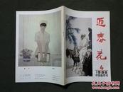 迎春花中国画季刊1988.4